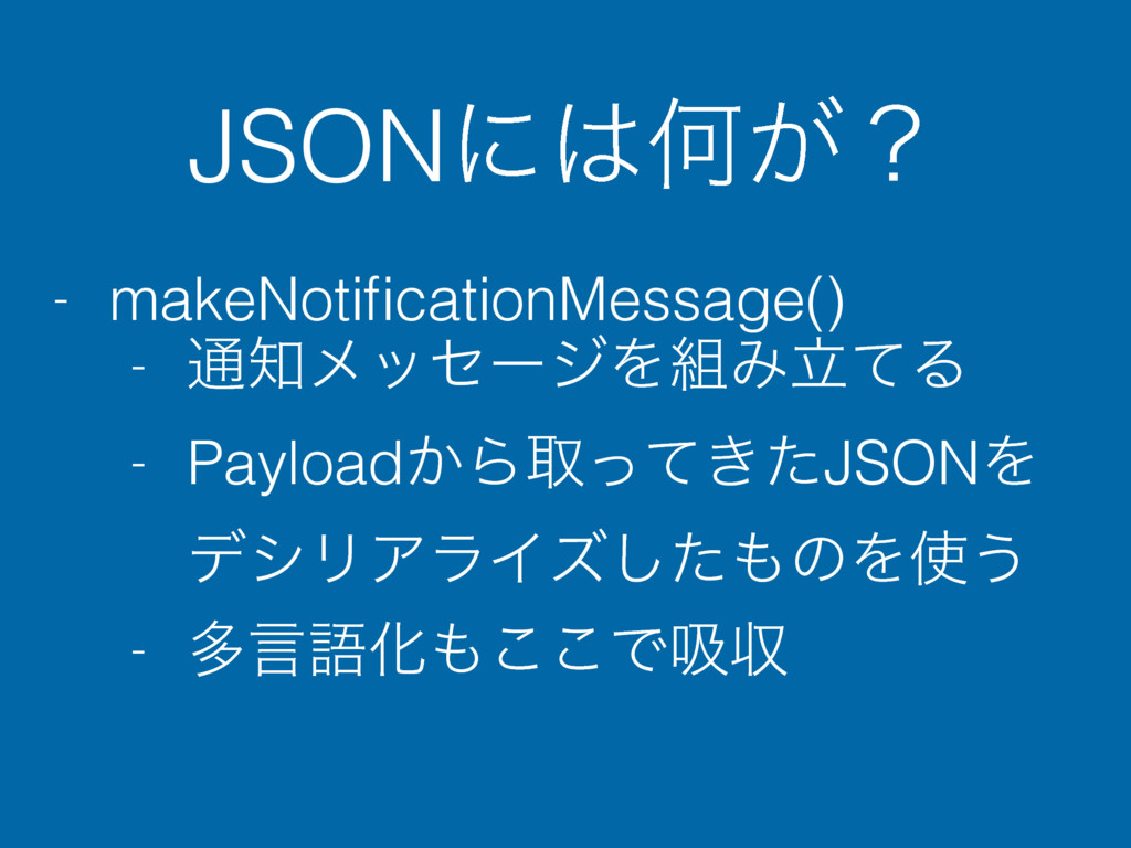 JSONʹ͸Կ͕ʁ - makeNotificationMessage() - ௨஌ϝοηʔδΛ...