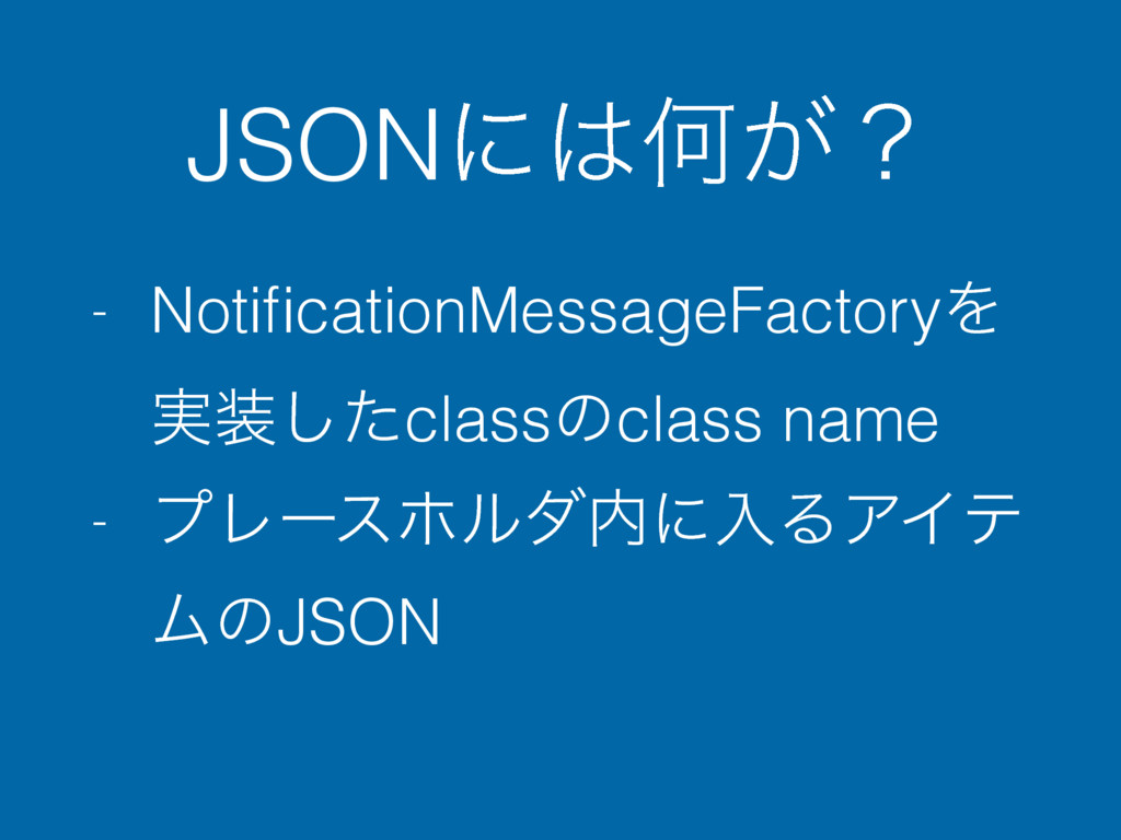 JSONʹ͸Կ͕ʁ - NotificationMessageFactoryΛ