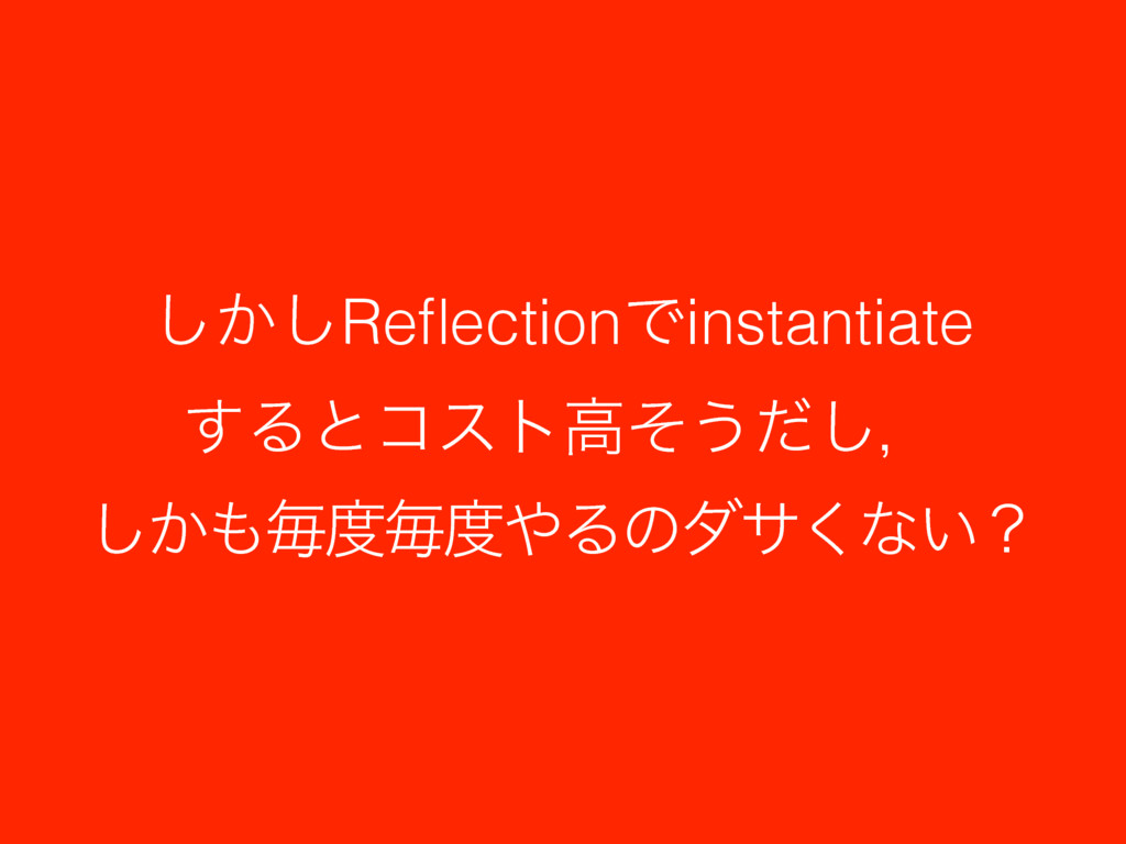 ͔͠͠ReflectionͰinstantiate