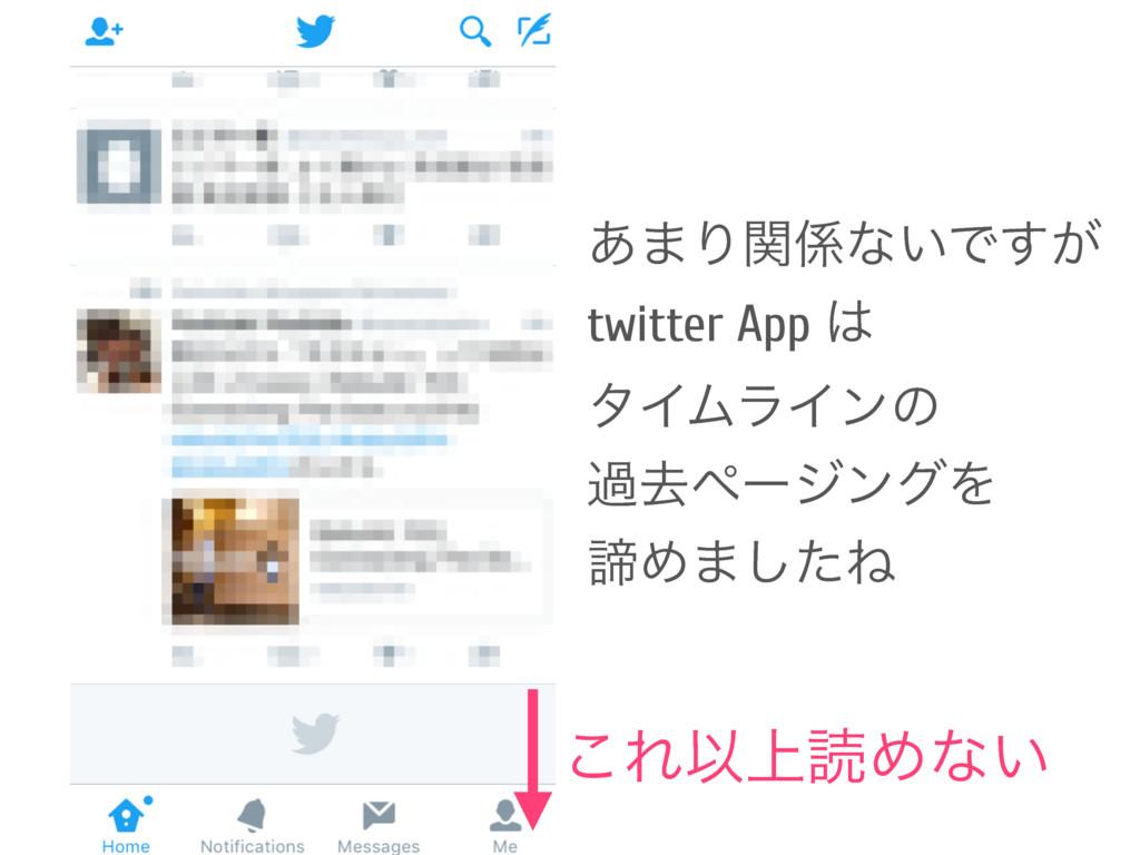 ͋·Γؔͳ͍Ͱ͕͢ twitter App  λΠϜϥΠϯͷ աڈϖʔδϯάΛ ఘΊ·ͨ͠...