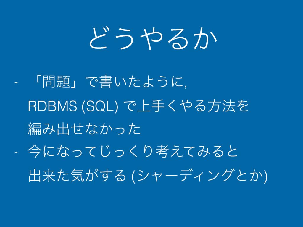 Ͳ͏Δ͔ - ʮʯͰॻ͍ͨΑ͏ʹɼ RDBMS (SQL) Ͱ্ख͘Δํ๏Λ ฤΈ...