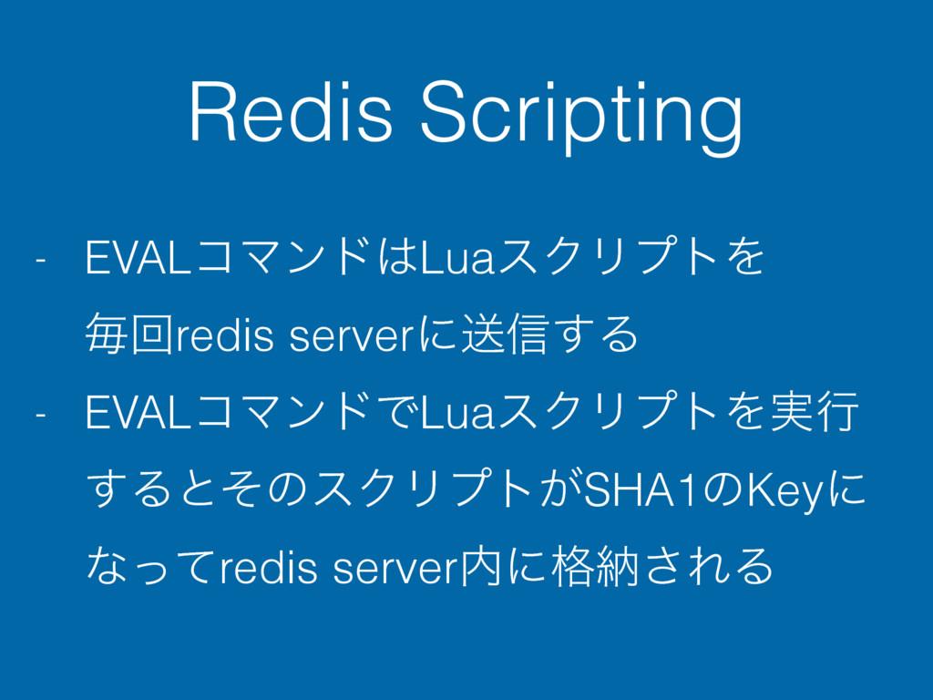 Redis Scripting - EVALίϚϯυLuaεΫϦϓτΛ ຖճredis s...