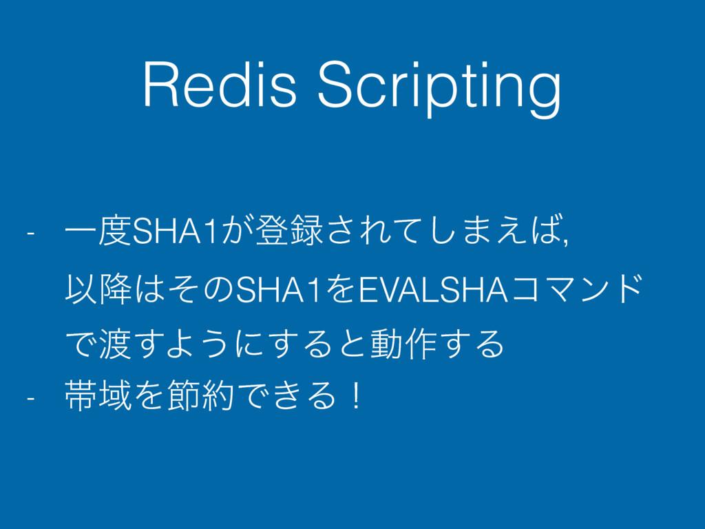 Redis Scripting - ҰSHA1͕ొ͞Εͯ͠·͑ɼ Ҏ߱ͦͷSHA1Λ...