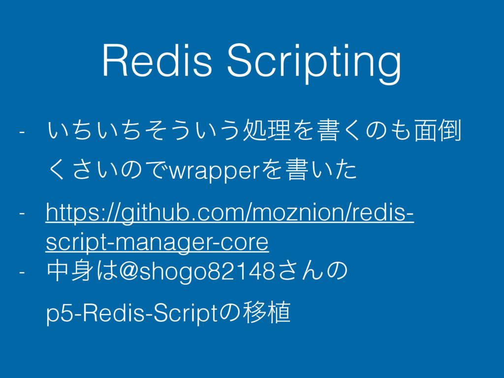 Redis Scripting - ͍͍ͪͪͦ͏͍͏ॲཧΛॻ͘ͷ໘ ͍͘͞ͷͰwrappe...