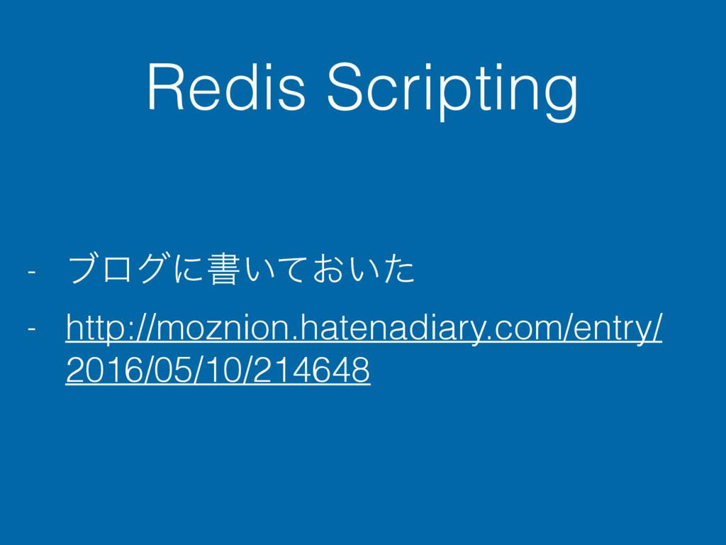 Redis Scripting - ϒϩάʹॻ͍͓͍ͯͨ - http://moznion.h...