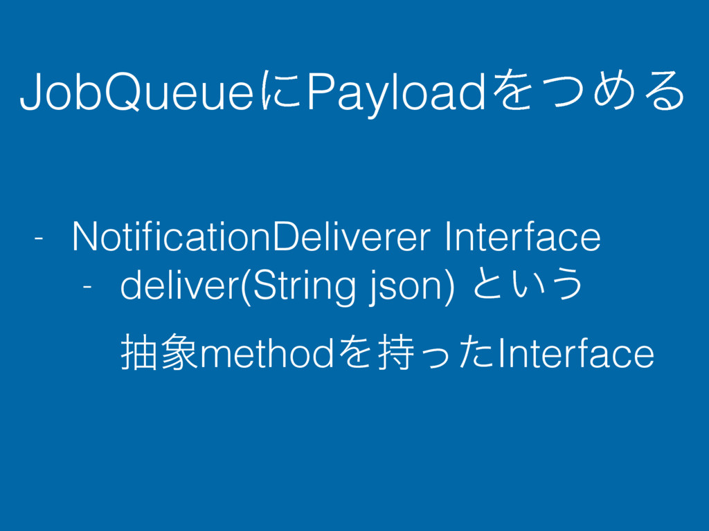 JobQueueʹPayloadΛͭΊΔ - NotificationDeliverer Int...