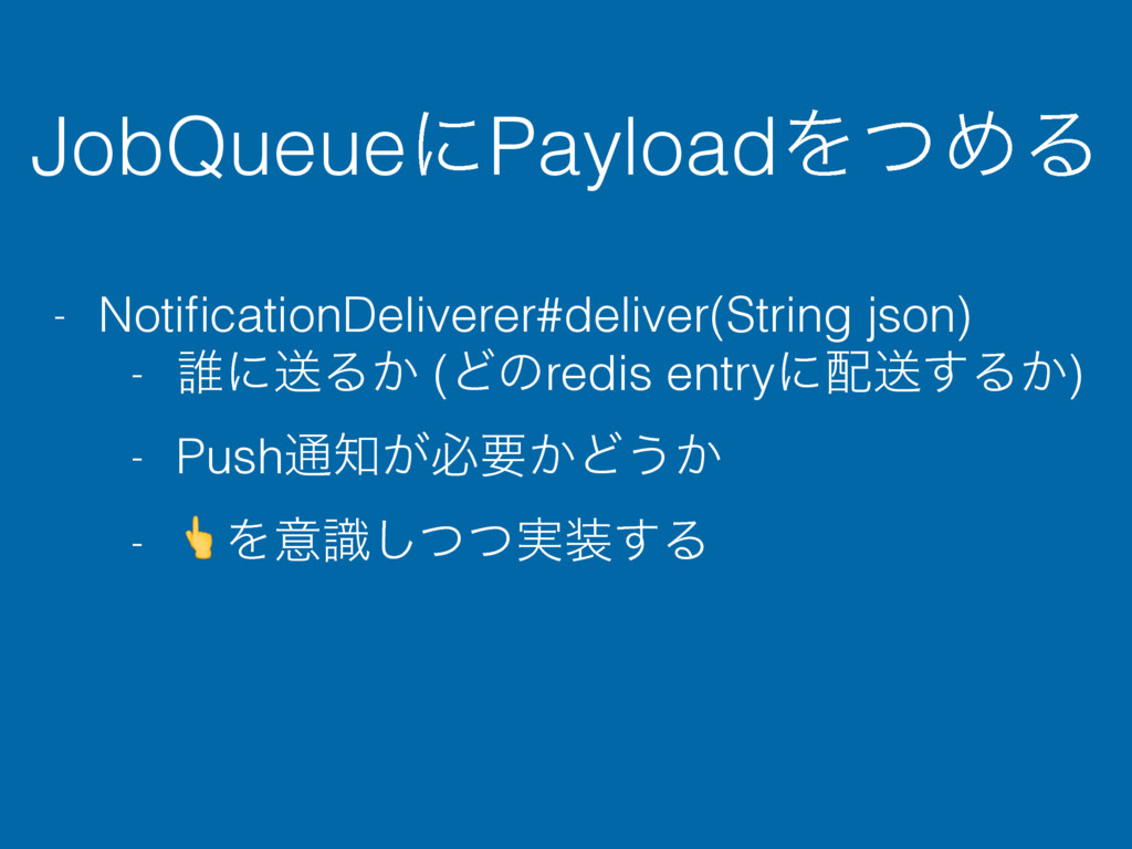 JobQueueʹPayloadΛͭΊΔ - NotificationDeliverer#del...