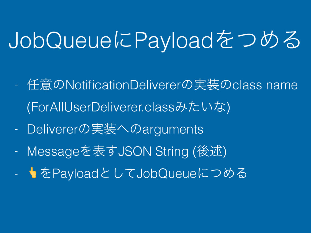 JobQueueʹPayloadΛͭΊΔ - ೚ҙͷNotificationDelivererͷ...