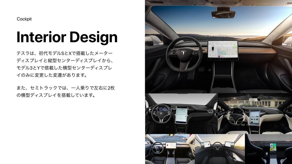Cockpit Interior Design ςεϥɺॳϞσϧSͱXͰࡌͨ͠ϝʔλʔ ...