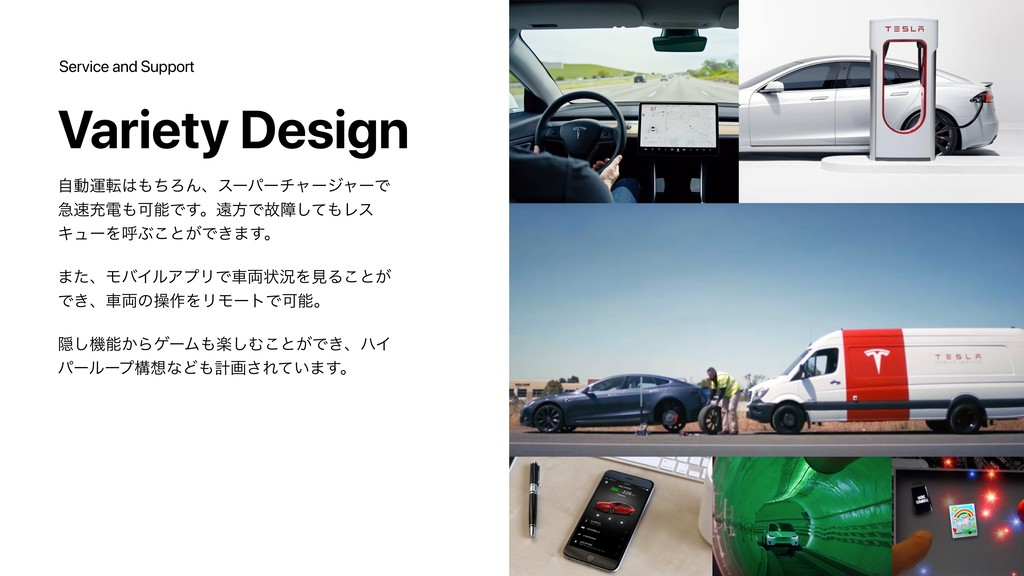 Service and Support Variety Design ࣗಈӡసͪΖΜɺεʔ...