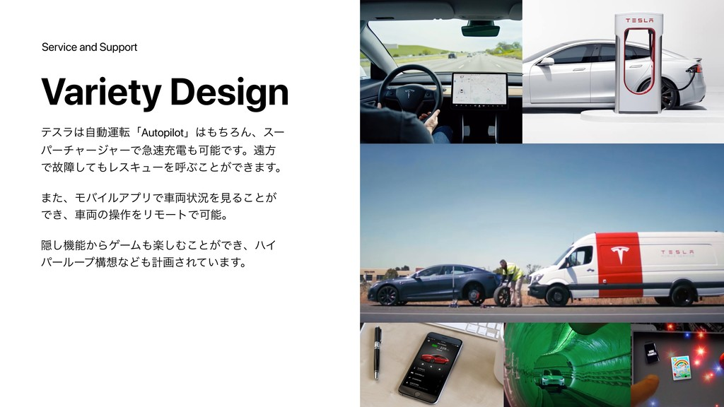 Service and Support Variety Design ςεϥࣗಈӡసʮAut...