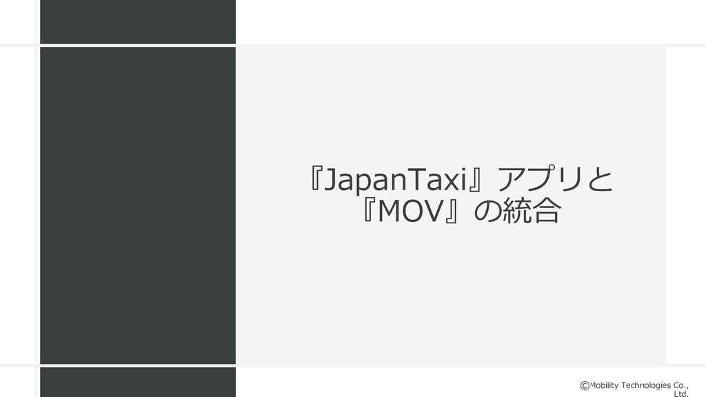 Mobility Technologies Co., 『JapanTaxi』アプリと 『MOV...