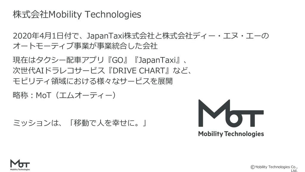 Mobility Technologies Co., 2020年4⽉1⽇付で、JapanTax...