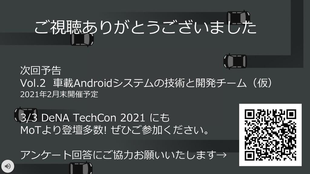 3/3 DeNA TechCon 2021 にも MoTより登壇多数! ぜひご参加ください。 ...