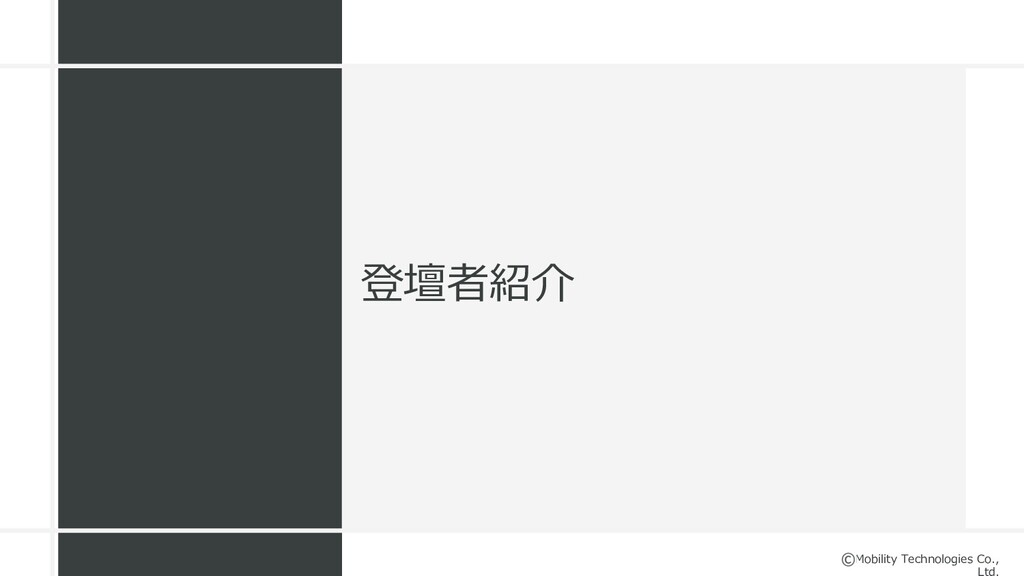 Mobility Technologies Co., 登壇者紹介