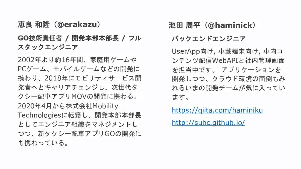恵良 和隆(@erakazu) GO技術責任者 / 開発本部本部長 / フル スタックエンジニ...