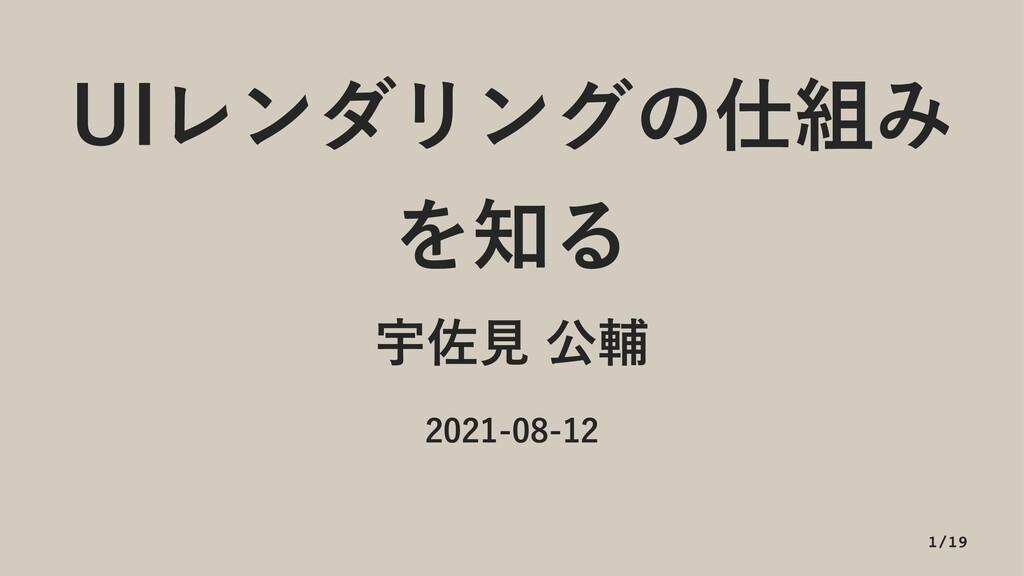 6*ϨϯμϦϯάͷΈ ΛΔ Ӊࠤݟެี  1/19