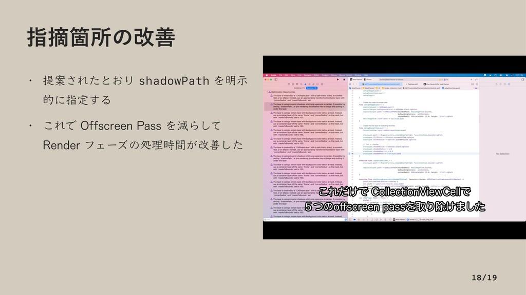 ࢦఠՕॴͷվળ w ఏҊ鱚鲑鱤鱭鱏鲏shadowPath鲗໌ࣔ త鱰ࢦఆ鱞鲐 w 鱘鲑鱬...