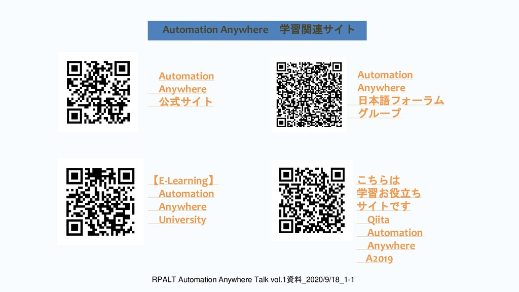 Automation Anywhere 公式サイト 【E-Learning】 Automati...