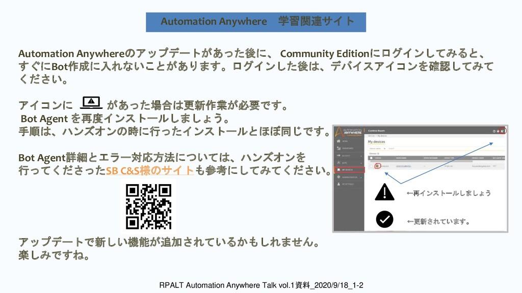 Automation Anywhereのアップデートがあった後に、 Community Edi...