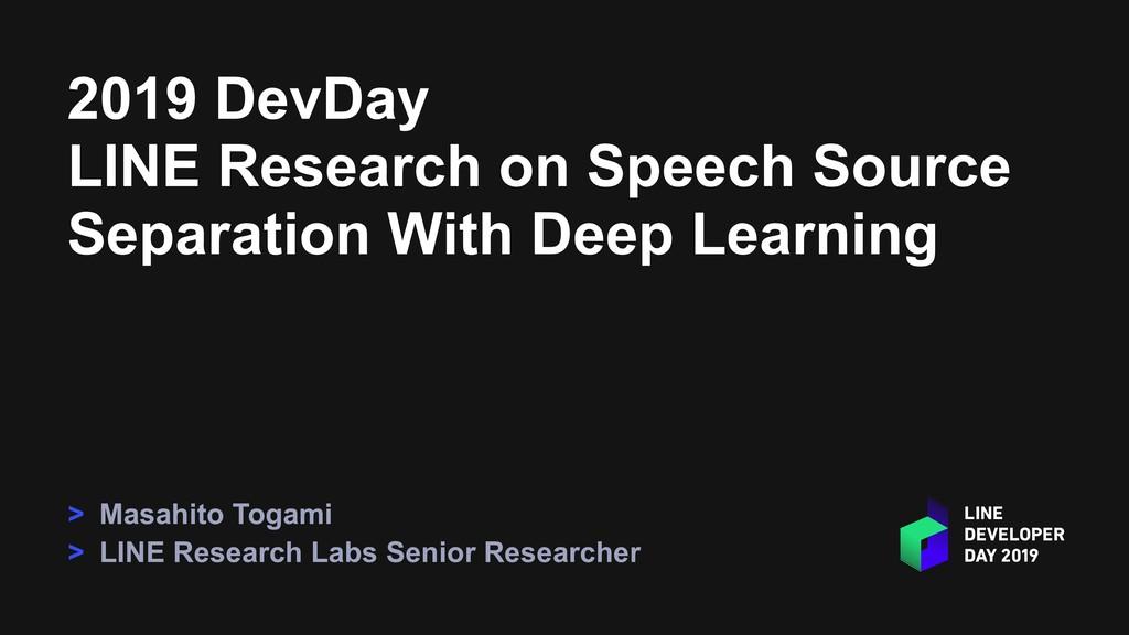 2019 DevDay LINE Research on Speech Source Sepa...