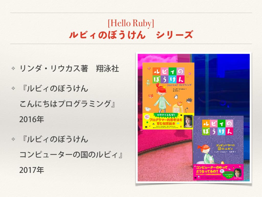 [Hello Ruby]ɹ ϧϏΟͷ΅͏͚ΜɹγϦʔζ ❖ ϦϯμɾϦΧεஶɹᠳӭࣾ ❖ ...