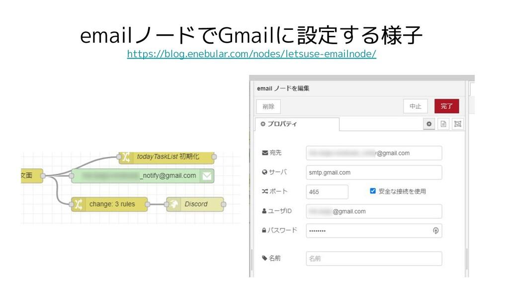 emailノードでGmailに設定する様子 https://blog.enebular.com...