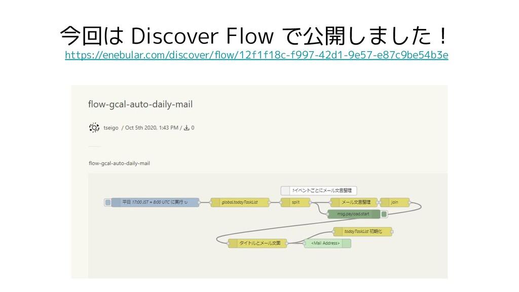 今回は Discover Flow で公開しました! https://enebular.com...