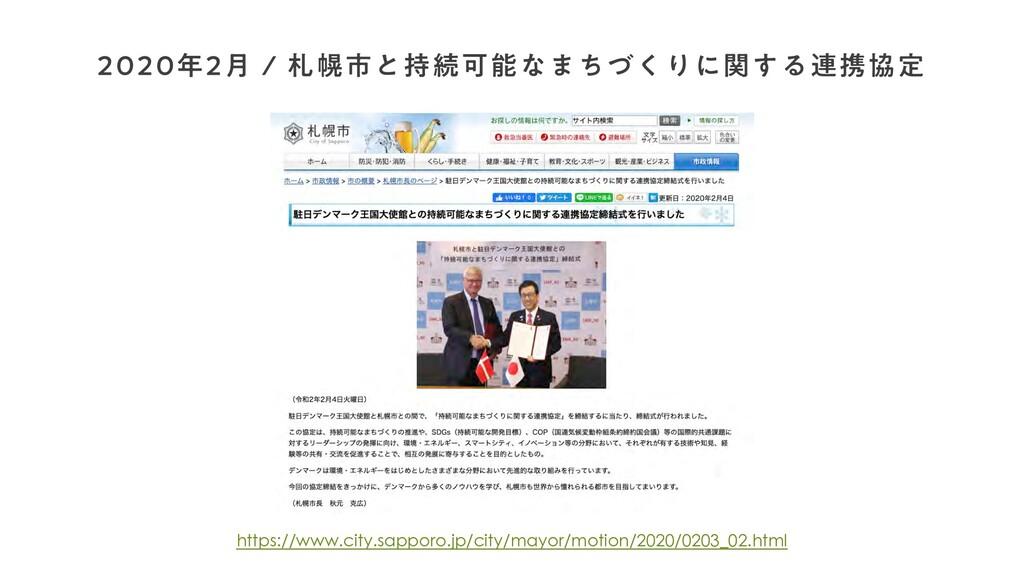 https://www.city.sapporo.jp/city/mayor/motion/2...