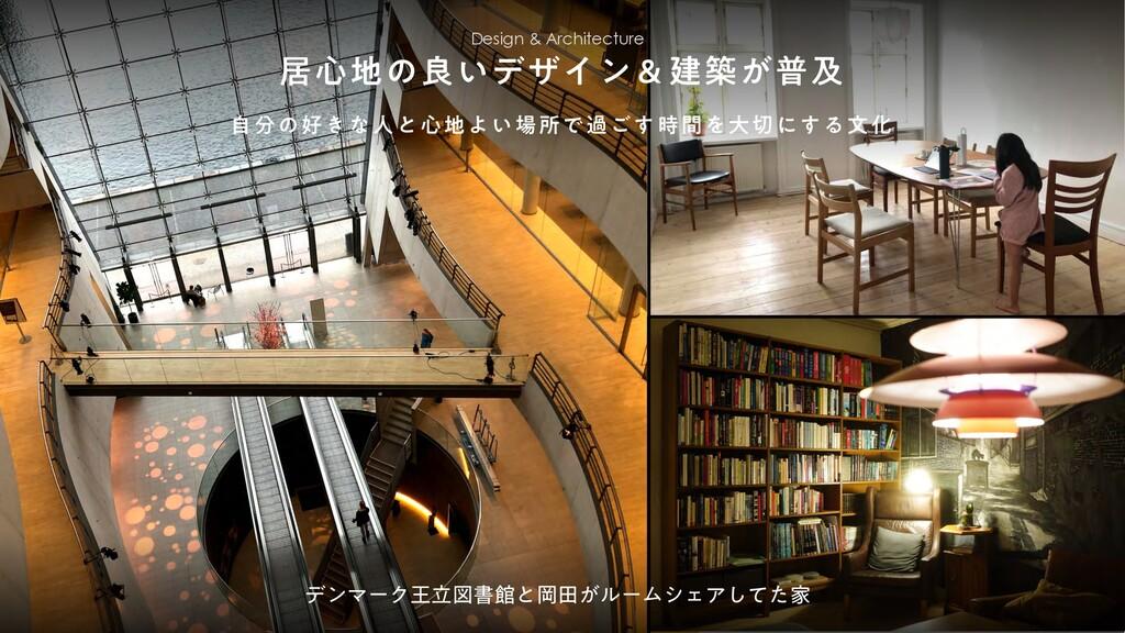 ډ৺ͷྑ͍σβΠϯˍݐங͕ීٴ Design & Architecture ࣗͷ͖ͳਓͱ...