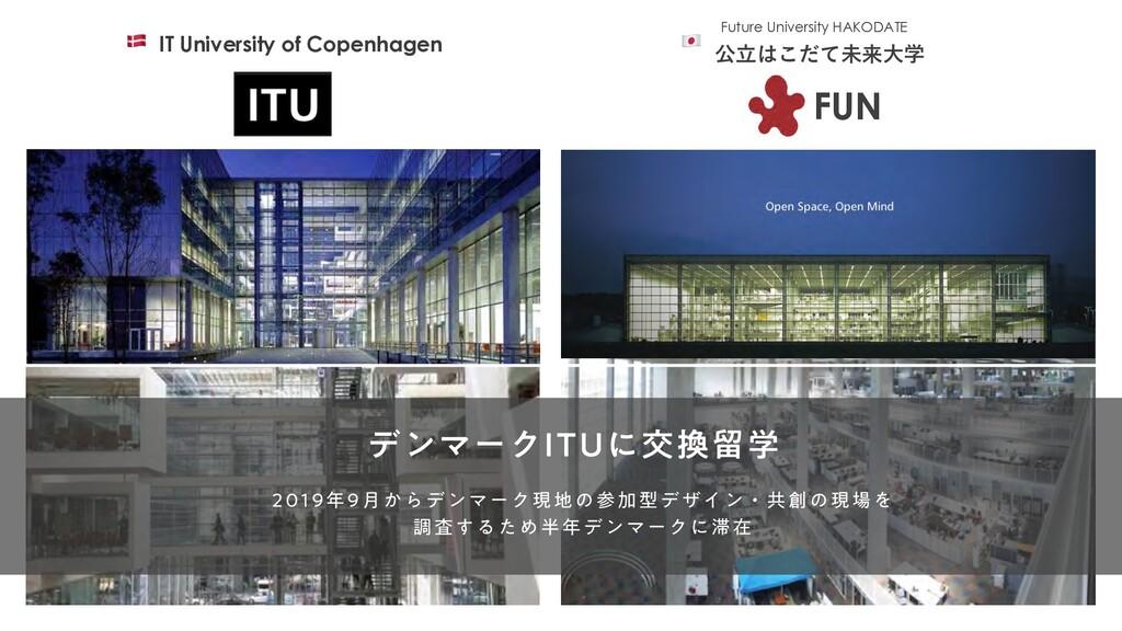 FUN ! IT University of Copenhagen 公⽴はこだて未来⼤学 σϯ...