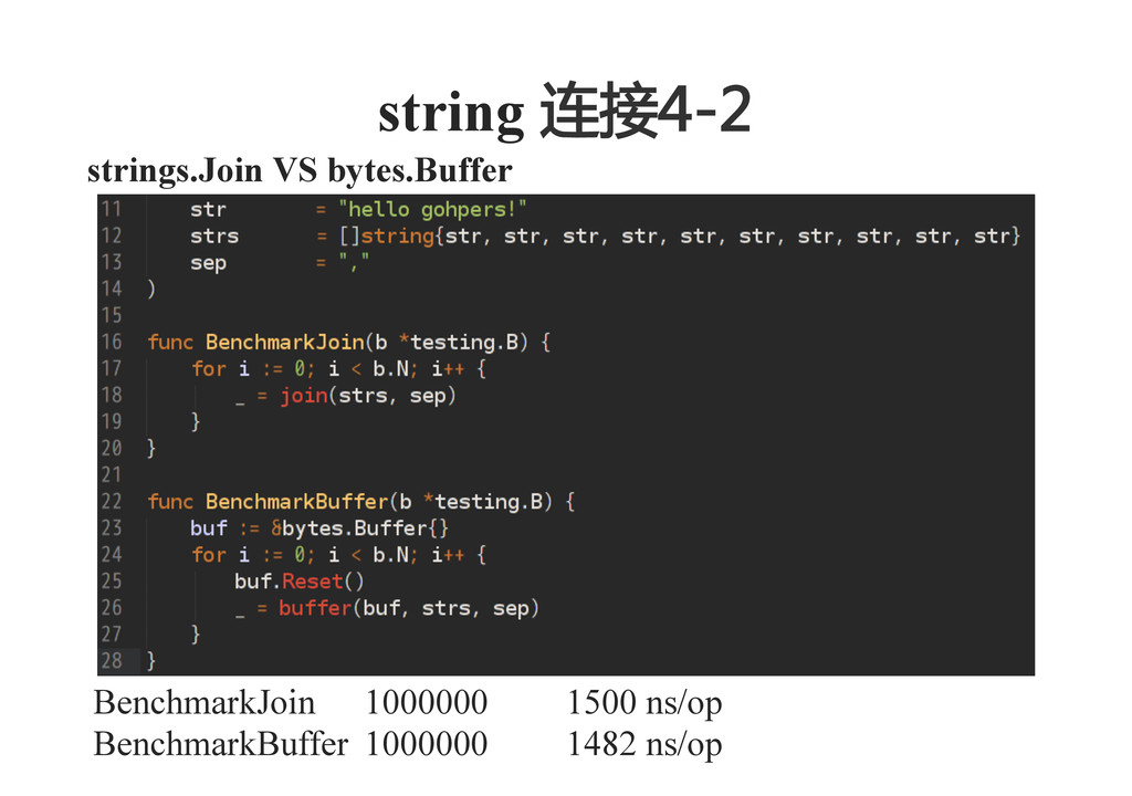 strings.Join VS bytes.Buffer    string 连接4-2  ...