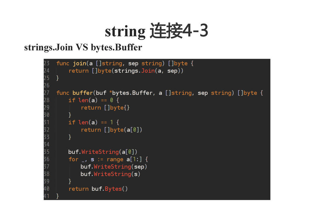 strings.Join VS bytes.Buffer    string 连接4-3  ...