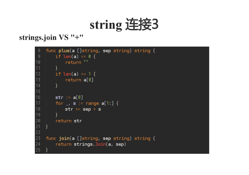 "strings.join VS ""+""    string 连接3"
