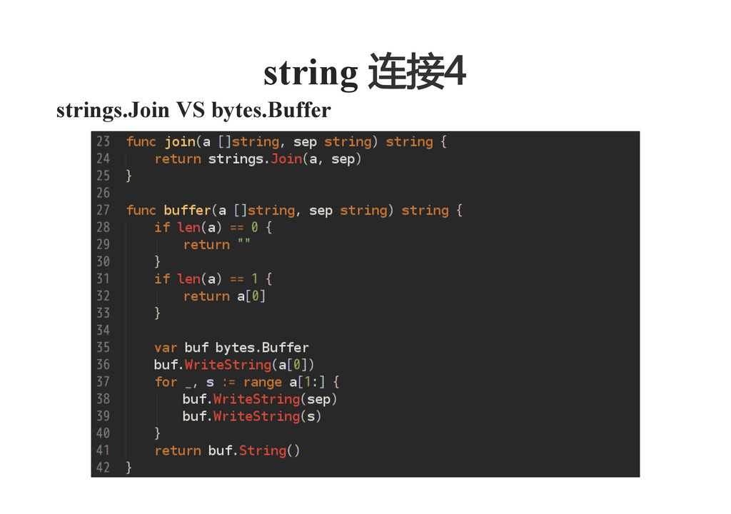 strings.Join VS bytes.Buffer    string 连接4