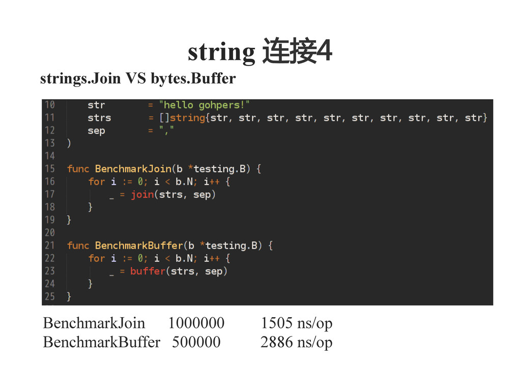 strings.Join VS bytes.Buffer    string 连接4   ...