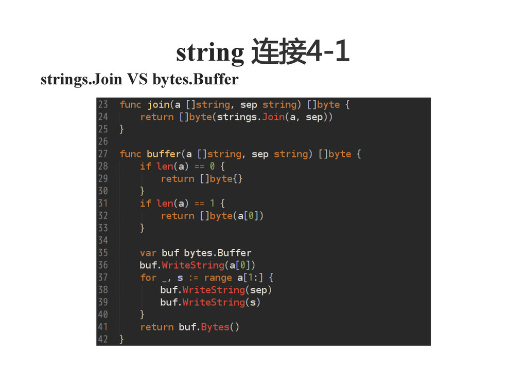 strings.Join VS bytes.Buffer    string 连接4-1  ...