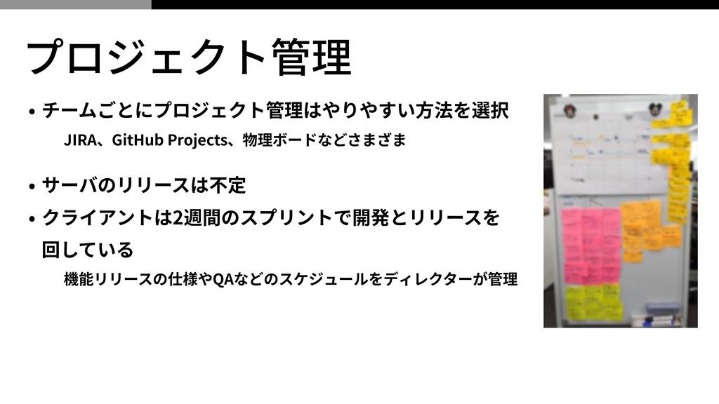 プロジェクト管理 • チームごとにプロジェクト管理はやりやすい⽅法を選択 JIRA、GitHu...