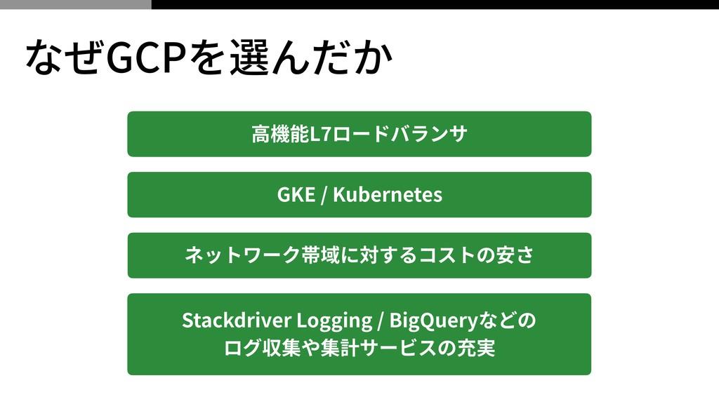 なぜGCPを選んだか ⾼機能L ロードバランサ Stackdriver Logging / B...