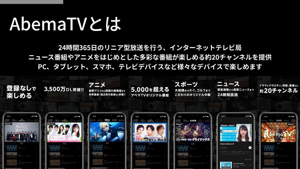 AbemaTVとは 24時間365⽇のリニア型放送を⾏う、インターネットテレビ局 ニュース番組...