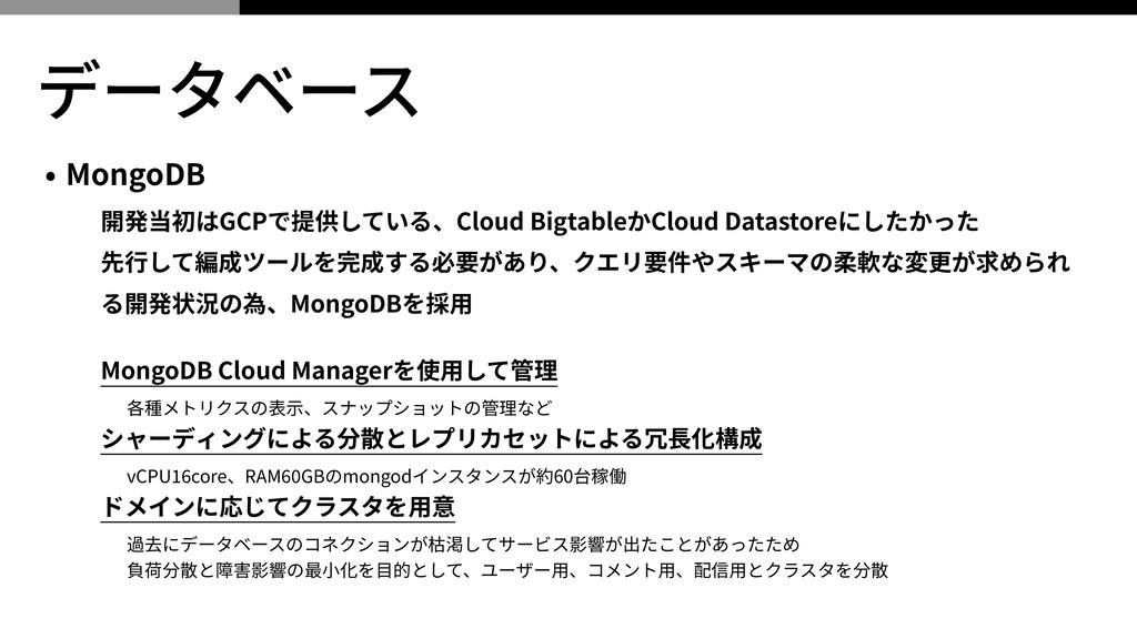 データベース • MongoDB 開発当初はGCPで提供している、Cloud Bigtable...