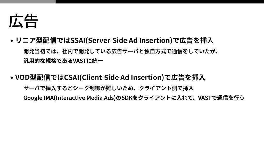 広告 • リニア型配信ではSSAI(Server-Side Ad Insertion)で広告を...