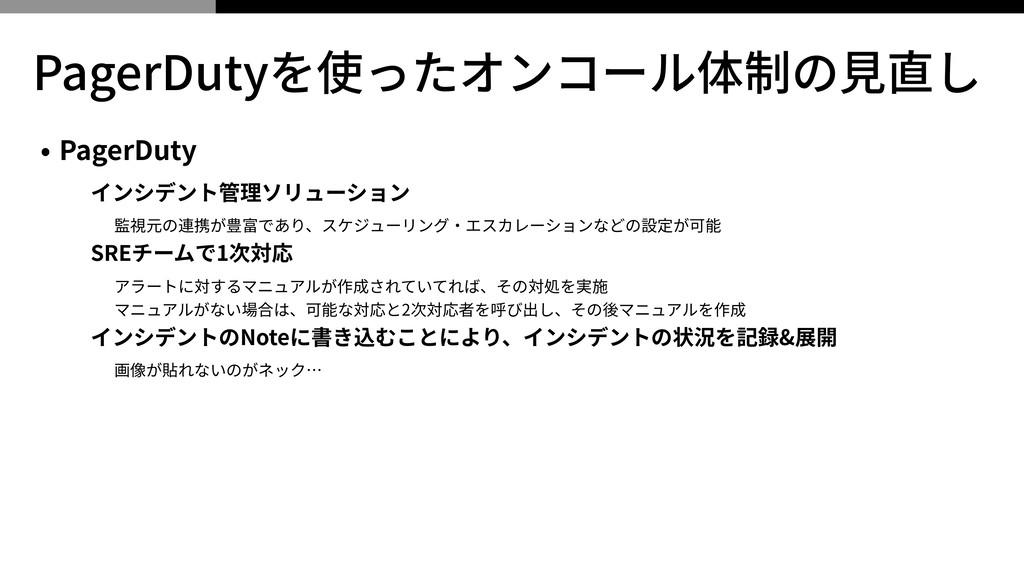 PagerDutyを使ったオンコール体制の⾒直し • PagerDuty インシデント管理ソリ...