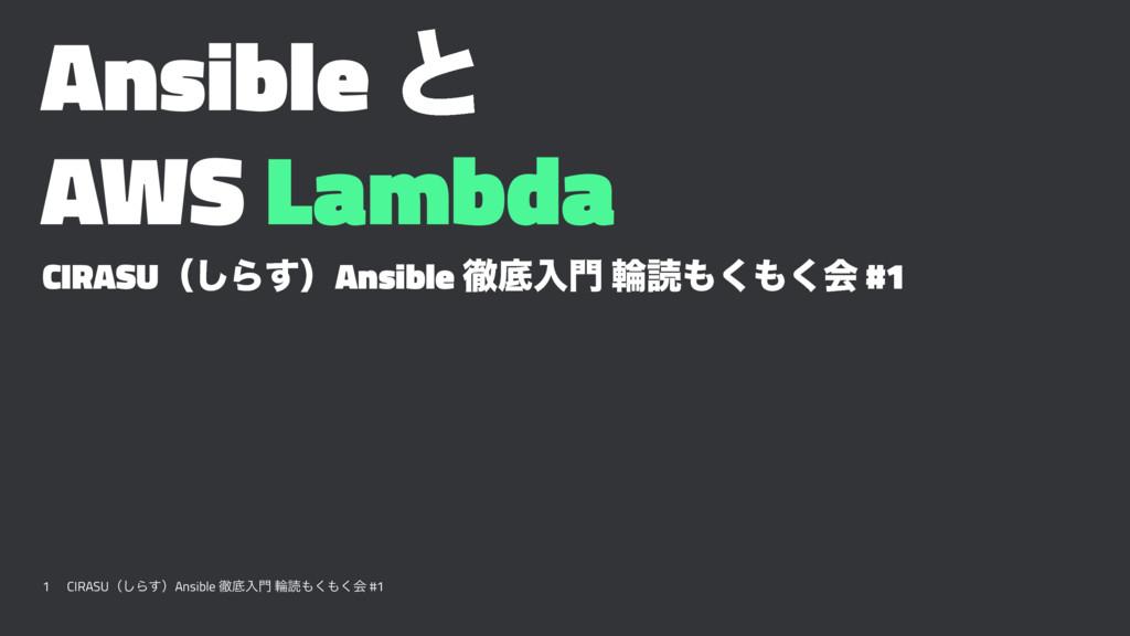 Ansible ͱ AWS Lambda CIRASUʢ͠Β͢ʣAnsible పఈೖ ྠಡ...