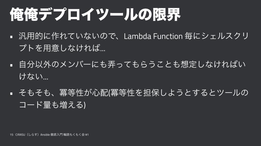 ԶԶσϓϩΠπʔϧͷݶք • ൚༻తʹ࡞Ε͍ͯͳ͍ͷͰɺLambda Function ຖʹγ...