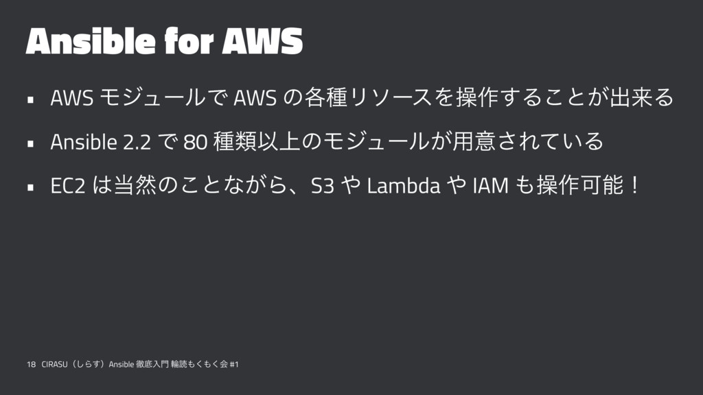 Ansible for AWS • AWS ϞδϡʔϧͰ AWS ͷ֤छϦιʔεΛૢ࡞͢Δ͜ͱ...