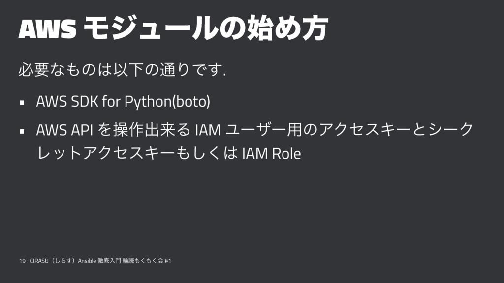 AWS ϞδϡʔϧͷΊํ ඞཁͳͷҎԼͷ௨ΓͰ͢. • AWS SDK for Pyth...