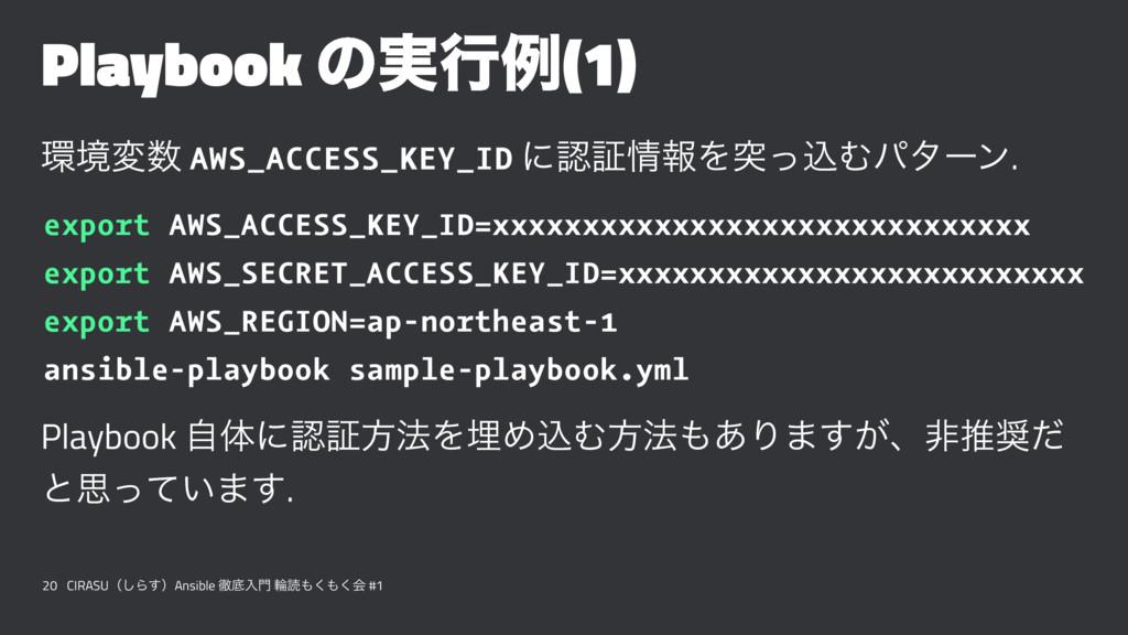 Playbook ͷ࣮ߦྫ(1) ڥม AWS_ACCESS_KEY_ID ʹূใΛಥ...