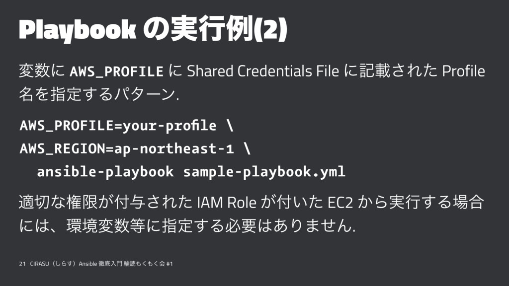 Playbook ͷ࣮ߦྫ(2) ม਺ʹ AWS_PROFILE ʹ Shared Crede...