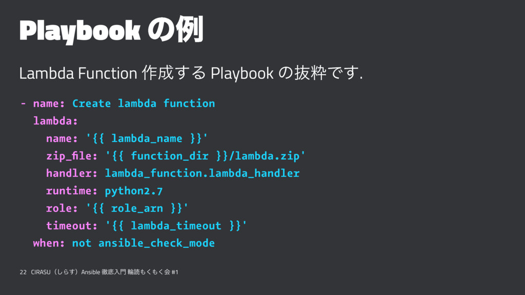 Playbook ͷྫ Lambda Function ࡞͢Δ Playbook ͷൈਮͰ͢...